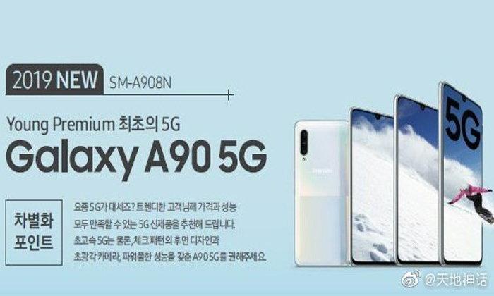 หลุดภาพเรนเดอร์ Galaxy A90 5G : สมาร์ตโฟนระดับกลางรองรับ 5G รุ่นแรกของ Samsung