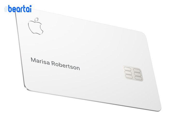 อะไรนะ! Apple Card เปิดตัวไม่ถึงเดือนก็ถูกวิจารณ์ซะแล้วว่าเกิดความเสียหายง่าย