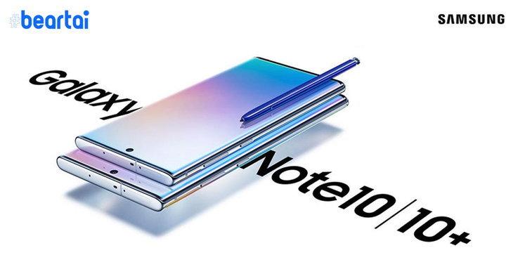 Samsung อธิบายเหตุผลที่ไม่แถมตัวแปลง 3.5 มม. พร้อม Galaxy Note 10