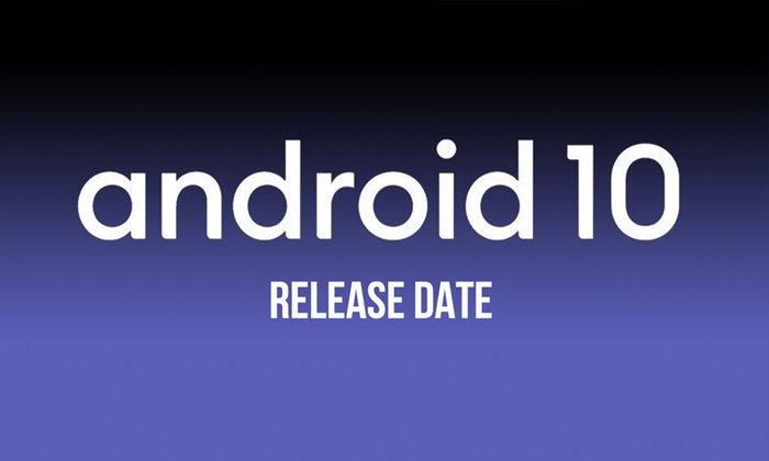 Google ยืนยัน Android 10 เตรียมปล่อยวันที่ 3 กันยายนนี้แล้ว