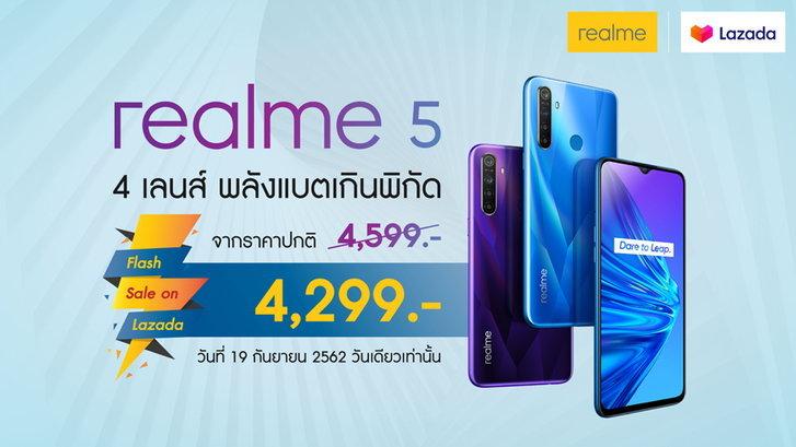 flash-sale-realme-51
