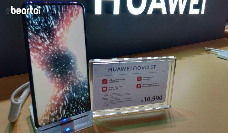 เปิดตัว HUAWEI nova 5T มือถือ 5 กล้อง CPU Kirin 980 ตัวล่าสุด Ram 8 GB Rom 128 GB ในราคาเพียง 10990 บาท