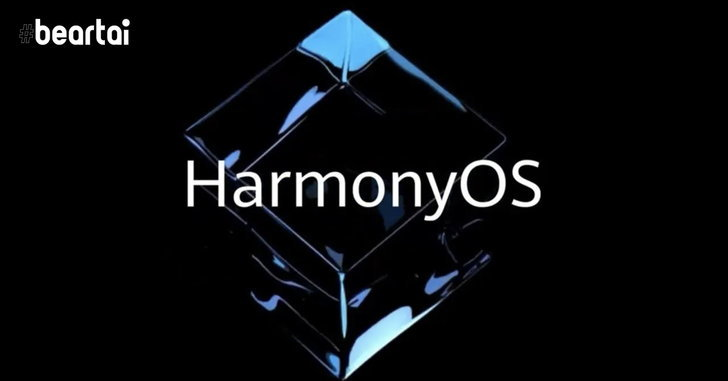 HarmonyOS สำหรับสมาร์ตวอชต์และแล็ปท็อปกำลังจะมาในอนาคต!