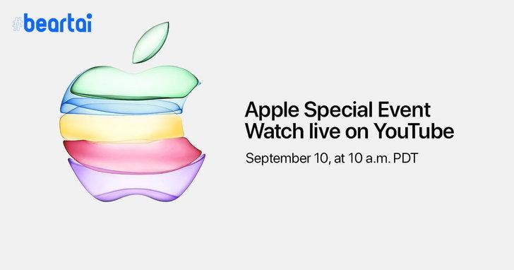 """เป็นครั้งแรก! Apple เตรียมถ่ายทอดสด """"งานเปิดตัว iPhone 11"""" ออกนอกแพลตฟอร์ม ลงบน YouTube"""