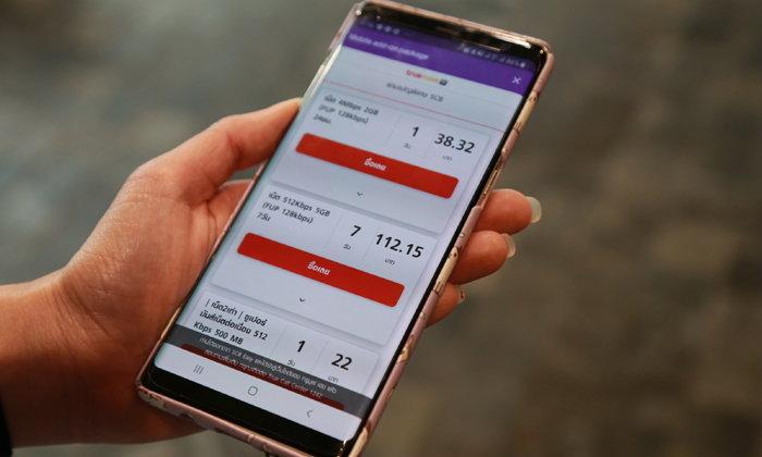 เร็วแรงได้ง่ายๆ ทรูมูฟ เอช ผนึก ธนาคารไทยพาณิชย์ เปิดบริการใหม่ล่าสุด ซื้อแพ็กเสริมง่ายๆ ผ่านแอป