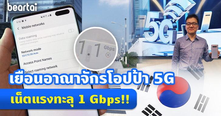 beartai เยือนอาณาจักร Samsung ที่เกาหลี พร้อมทดลองใช้จริง 5G ก่อนเข้าไทย