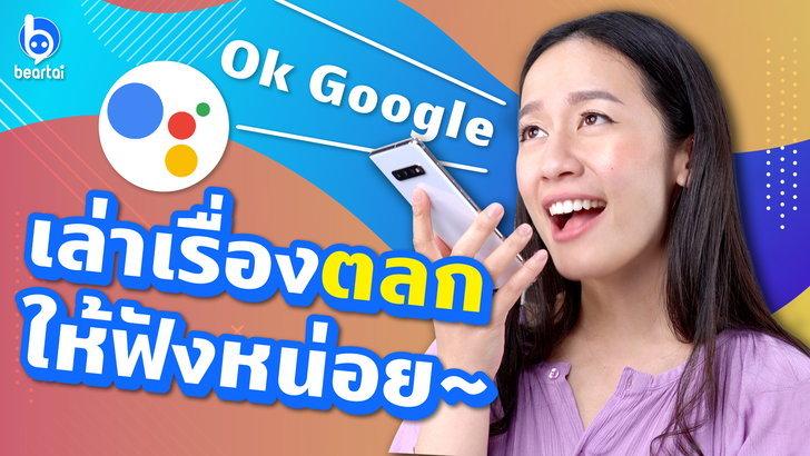 Google Assistant ฟังไทยเก่งขึ้นกว่าเดิมเยอะ ไม่เชื่อหรอ เดี๋ยวผึ้งเทสให้ดูเอง