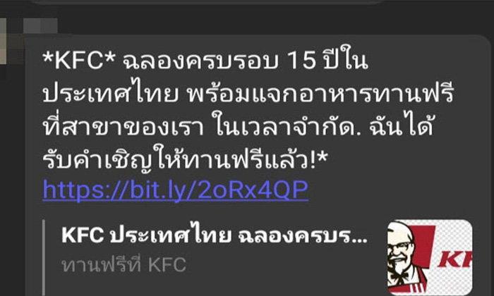 ระวัง ลิงค์อ้างว่าแจก KFC ฟรี ของปลอมที่อันตรายกว่าที่คิด