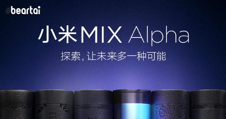 เตรียมเปิดตัว Mi Mix Alpha หน้าจอใหญ่เกินร้อย 24 กันยายนนี้