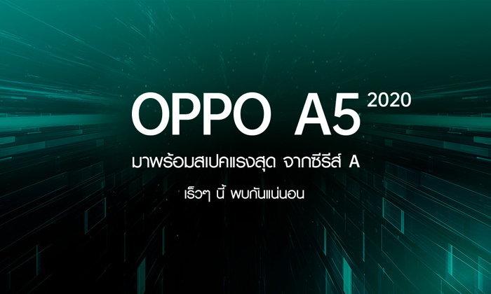 มาแน่! OPPO A5 2020 พร้อมสเปคแรงสุด! จากซีรีส์ A