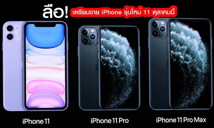 ลือ! ไทยพร้อมขาย iPhone 11, iPhone 11 Pro และ iPhone 11 Pro Max วันที่ 11 ตุลาคมนี้