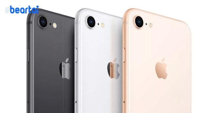 iPhone SE 2 มาช่วงต้นปีหน้า ได้ชิป Apple A13 Bionic ราคาแค่ 12,000 บาท!