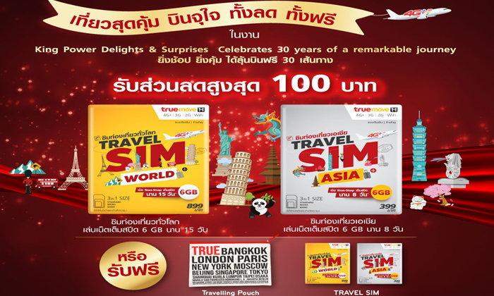 ซื้อซิม TRAVEL SIM ที่งาน King Power 30th Anniversary Delights & Surprises ลดสูงสุด 100 บาท