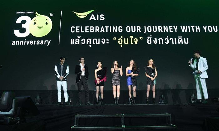 AIS ก้าวสู่ปีที่ 30 อยู่เคียงข้างสังคมไทย ยืนหยัดสร้างสรรค์นวัตกรรมดิจิทัลเพื่อคนไทย