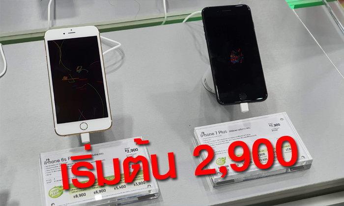 ส่องโปรโมชั่นiPhoneในงานThailand Mobile Expo 2019รอบสุดท้ายของปี