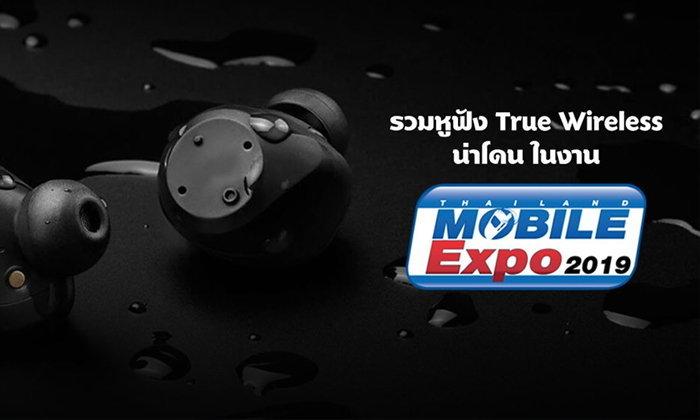 """รวมหูฟัง """"In-Ear"""" แบรนด์ดัง คุณภาพเต็ม ราคาสุดพิเศษจากงาน Thailand Mobile Expo 2019"""