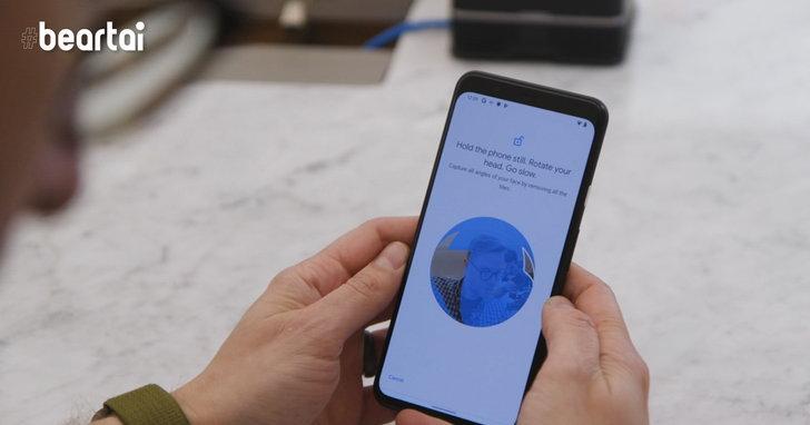 Google เตรียมอัปเดต Face Unlock ให้ตรวจจับดวงตาด้วยบน Pixel 4