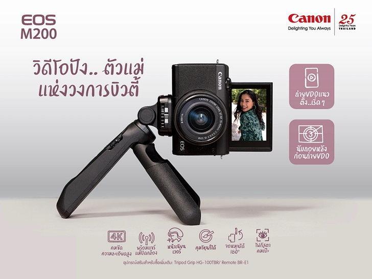 canoneosm200(14)