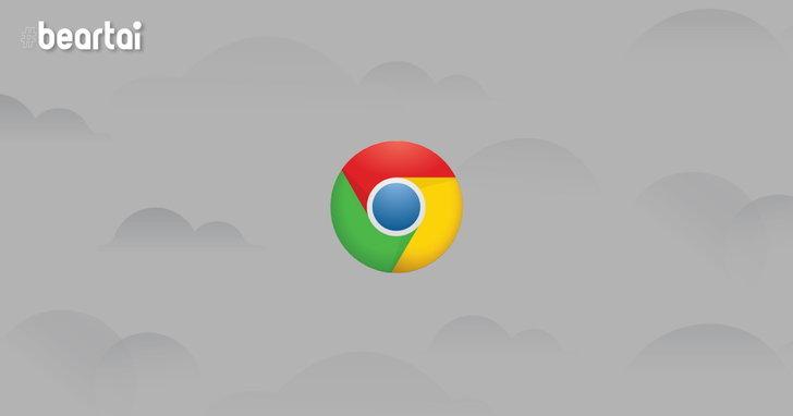 ในที่สุด!! Google Chrome บน iOS ก็รองรับ Dark Mode