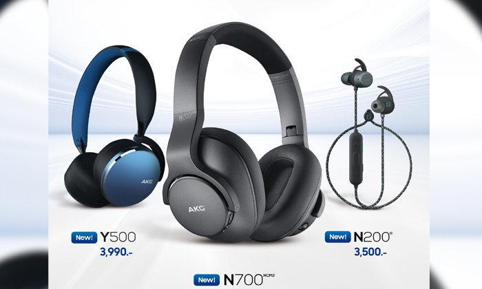 """ซัมซุงยกระดับนวัตกรรมหูฟังไร้สาย """"เอเคจี"""" (AKG) มอบประสบการณ์การรับฟังระดับพรีเมียม"""