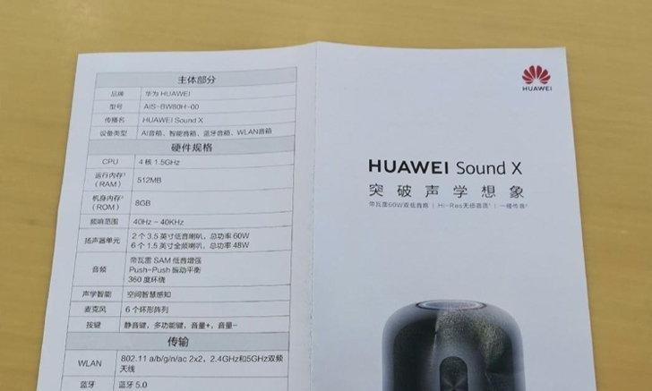 พบคู่มือ Huawei Sound X ลำโพงอัจฉริยะเตรียมเปิดตัวพร้อม MatePad Pro