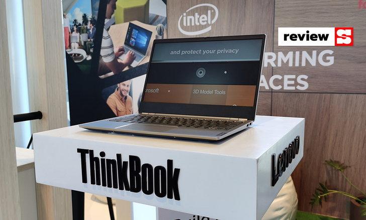 [Hands On]พาชมLenovoThinkBookNotebookสายพันธุ์ใหม่ที่ตอบโจทย์การทำงานของคนรุ่นใหม่