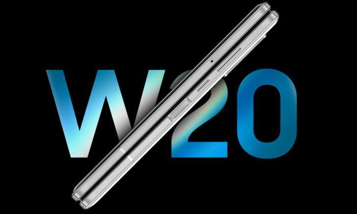 "Samsung เปิดตัว ""Samsung W20 5G"" สมาร์ทโฟนจอพับรุ่นใหม่แล้ววันนี้"