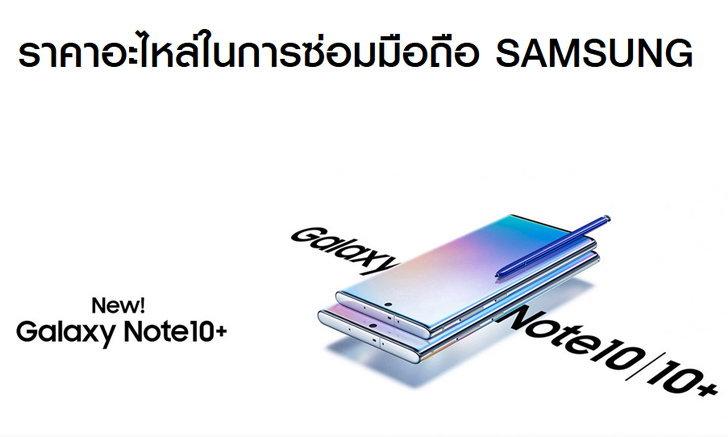 Samsung ประเทศไทยเปิดให้ตรวจสอบค่าอะไหล่สำหรับซ่อมสมาร์ตโฟนแล้ว