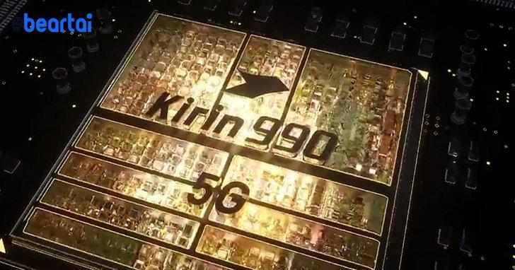 Kirin 990