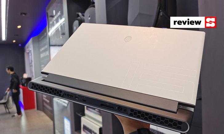 [Hands On] ลองจับจริงกับ Alienware m15 R2 คอมพิวเตอร์เล่นเกม สวย ล้ำระดับตำนาน และมีรุ่น Limited