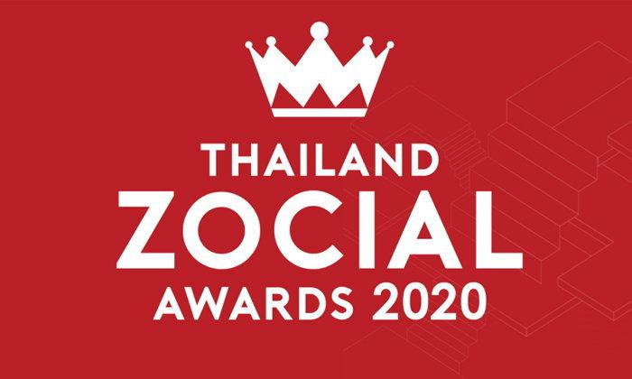 เตรียมตัวให้พร้อมกับ Thailand Zocial Awards 2020 งานดีๆ ที่อยากให้มาฟังกัน