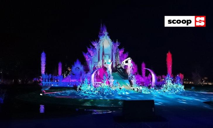 พาชมวัดร่องขุ่นไลท์เฟสงานโชว์แสงสีเสียงแสดงความลงตัวของศิลปะและเทคโนโลยีได้สมบูรณ์