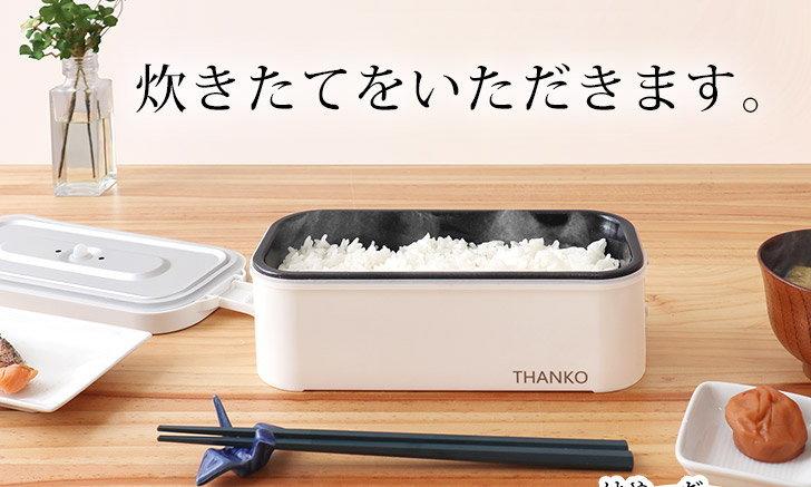 ญี่ปุ่นเจ๋ง ทำหม้อหุงข้าวแบบกินคนเดียวความเร็วสูง หุงเสร็จใน 14 นาที