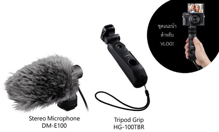 แคนนอน เปิดตัวแกดเจ็ตกล้อง 2 รุ่นใหม่ เอาใจสาย Vlog อย่าง HG-100 TBR และไมค์ M-E100