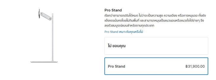 Apple Pro Stand