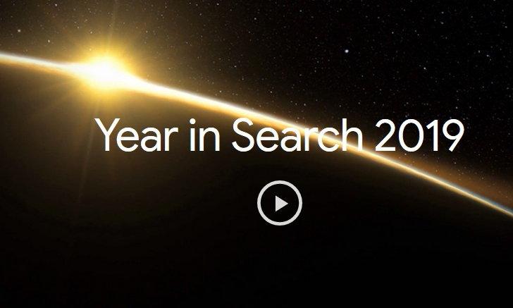 Google ประกาศสุดยอดคำที่ถูกค้นหามากที่สุดทั่วโลกประจำปี 2562