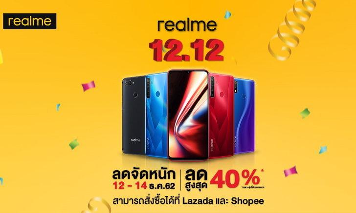 realme มอบความสุขส่งท้ายปี กับโปรโมชั่นพิเศษ 12.12 ส่วนลดสูงสุดกว่า 40%