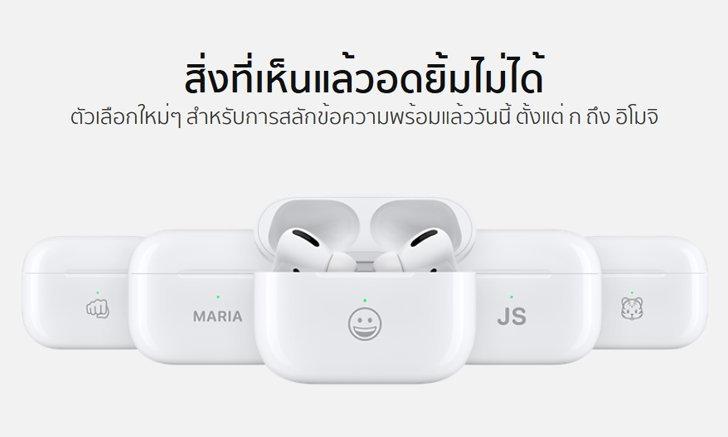 สิ่งที่เห็นแล้วอดยิ้มไม่ได้ ล่าสุด Apple ให้ผู้ใช้งานเลือกสลักลายอีโมจิบนเคส AirPods ได้แล้ว