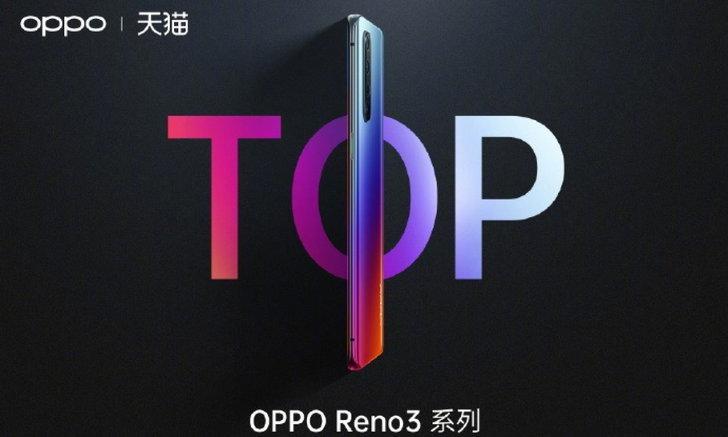 OPPO Reno 3ได้รับความสนใจล้นหลามในเมืองจีนด้วยยอดลงทะเบียนกว่า1.46ล้านคำสั่งซื้อ