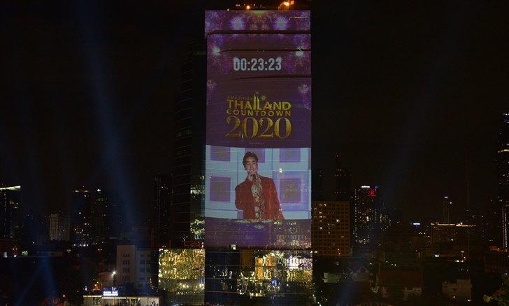 ทรูจัดเต็ม Amazing Thailand Countdown 2020 ครั้งแรกกับประสบการณ์เคาท์ดาวน์แบบดิจิทัลที่เดียวในไทย