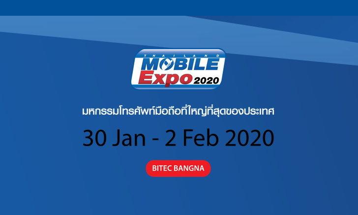 ส่องสมาร์ทโฟนรุ่นใหม่ในงาน Thailand Mobile Expo 2020 [ตอน1]