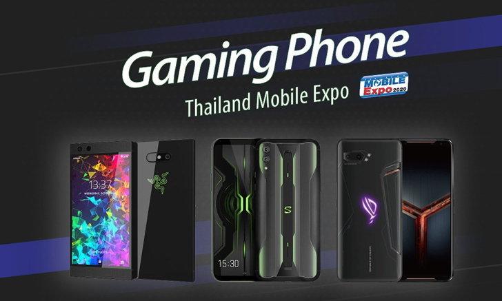 รวม Gaming Phone ในงาน Thailand Mobile Expo