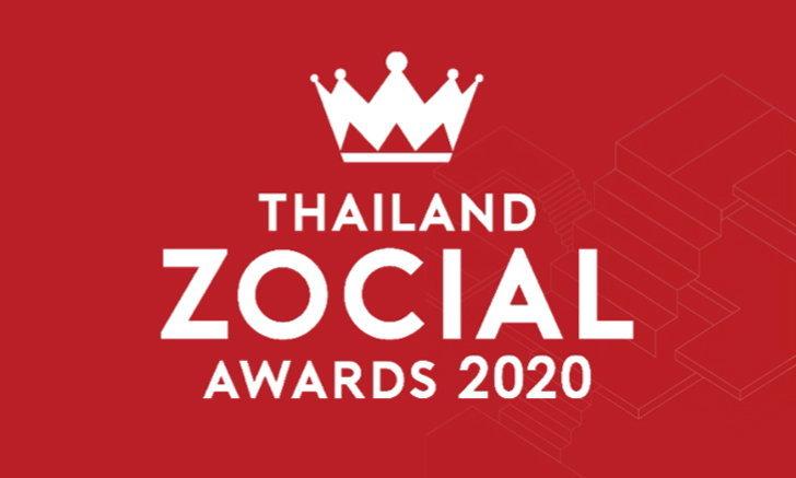 สรุปรายชื่อผู้เข้ารอบงาน Thailand Zocial Awards 2020 ในกลุ่มต่างๆ
