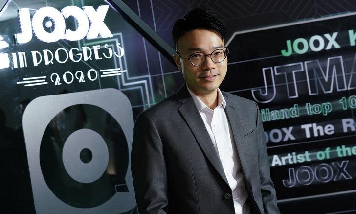 "JOOX เดินหน้าสู่ปีที่ 5 ตอกย้ำการเป็น ""แอปคอมมูนิตี้สำหรับคนรักเสียงเพลง"" อันดับ 1"