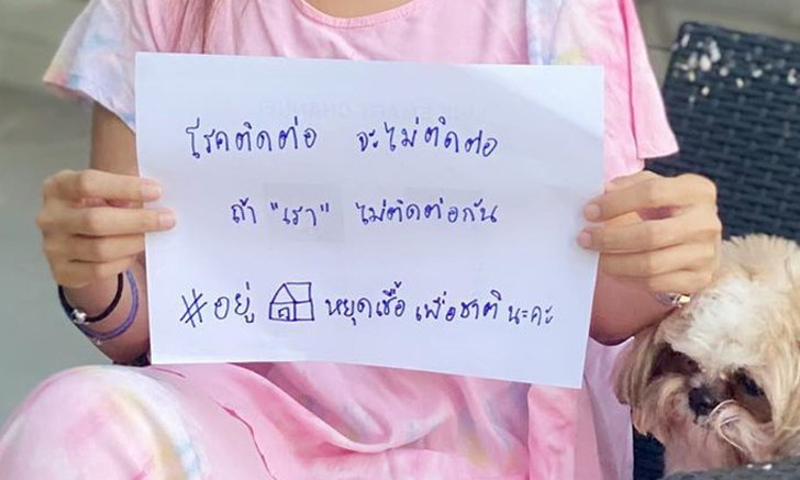 """เล่นหรือยัง """"โรคติดต่อ จะไม่ติดต่อ ถ้าเราไม่ติดต่อกัน"""" แคมเปญออนไลน์ช่วยไทยให้ผ่านวิกฤต COVID-19"""