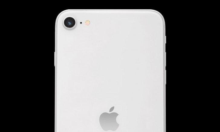 หลุดข้อมูลล่าสุดก่อน iPhone SE รุ่นปี 2020 จะเปิดตัวอย่างเป็นทางการ