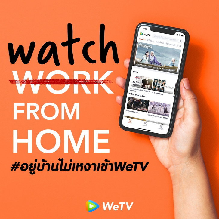 wetv_watchfromhome(1)