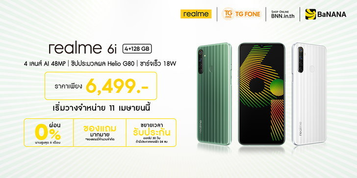 6i-first-sale