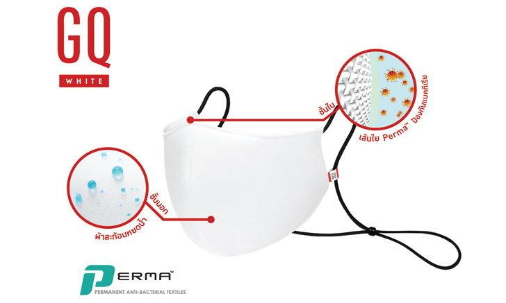 GQ Apparel ส่งนวัตกรรมเจ๋ง GQWhite™ Mask หน้ากากผ้ากันน้ำกันเชื้อโรค