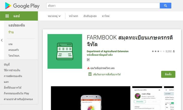สอนลงทะเบียนเกษตรกร รับเงินเยียวยา 15,000 บาท ผ่าน แอปพลิเคชัน Farmbook